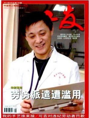 工友湖北省期刊