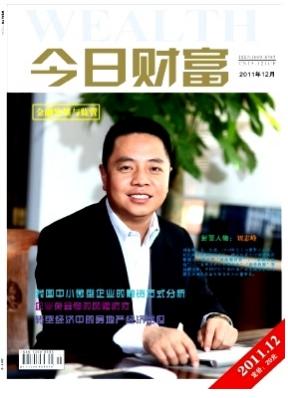 今日财富(金融发展与监管)经济期刊投稿