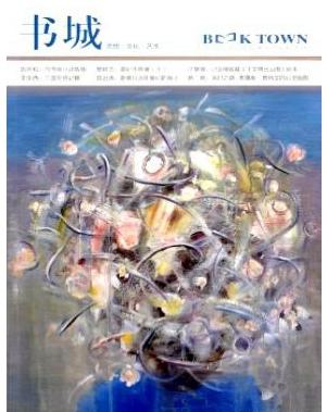 书城省级期刊