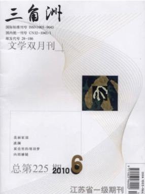三角洲江苏省学术期刊