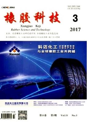 橡胶科技工业科技期刊