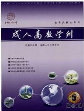 成人高教学刊教育理论期刊