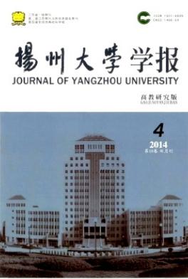 扬州大学学报(高教研究版)
