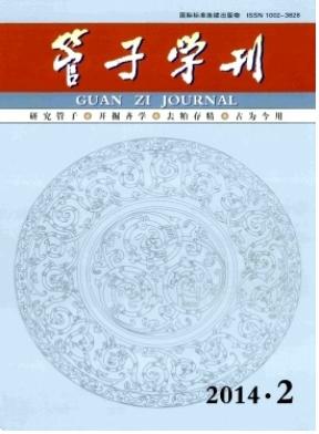 管子学刊CSSCI期刊
