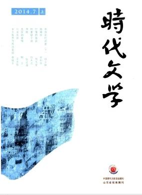 时代文学(上半月)山东省文学期刊
