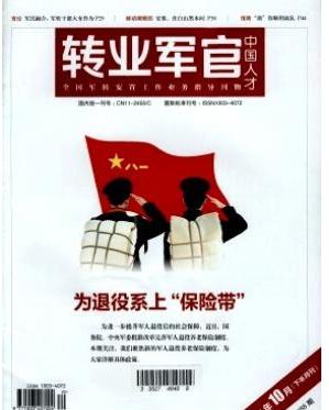中国人才人才理论研究期刊