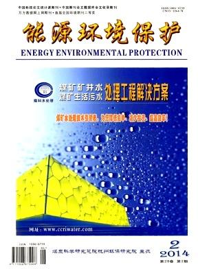 《能源环境保护》农业类省级期刊