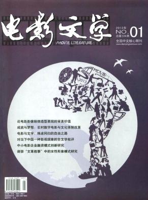 《电影文学》中文核心期刊征稿