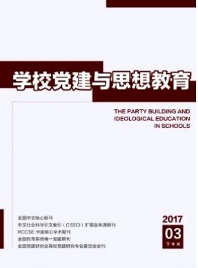 学校党建与思想教育北大核心期刊