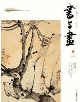 书与画艺术期刊发表