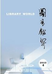 《图书馆界》期刊投稿