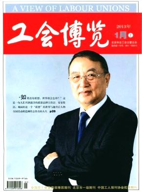 《工会博览》省级学术期刊杂志征稿