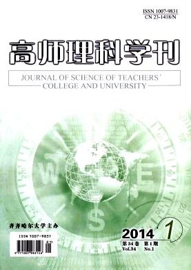 《高师理科学刊》职业教育论文发表