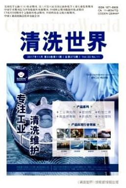 清洗世界防护技术期刊