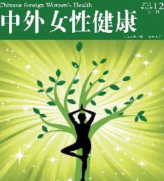 《中外女性健康》国家级医学论文