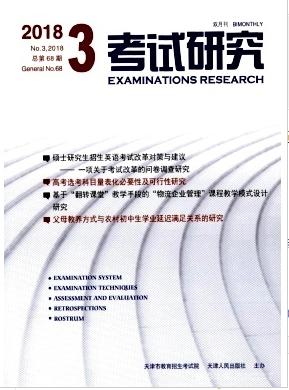 考试研究天津市教育期刊