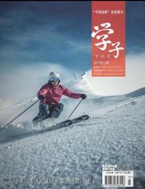 学子(教育新理念)黑龙江省教育期刊