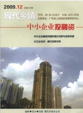 现代乡镇广东省农业经济期刊