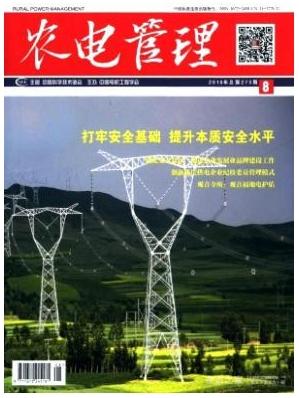 国家级期刊农电管理