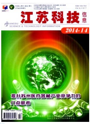 江苏科技信息江苏省论文发表期刊