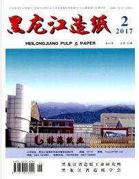 黑龙江造纸杂志审稿周期时间