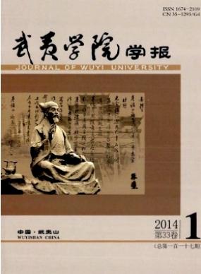 武夷学院学报学术期刊发表