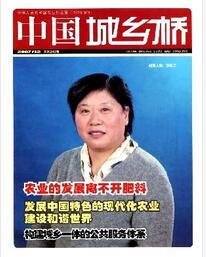 中国城乡桥杂志成功投稿论文范围