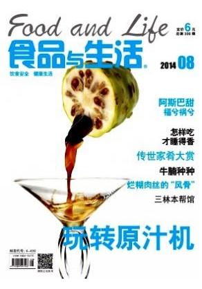 食品与生活上海市食品科技期刊