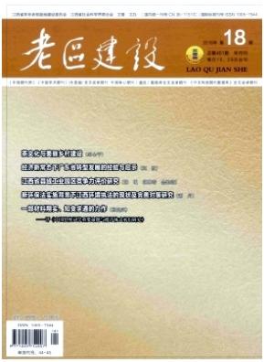 老区建设江西省政法期刊