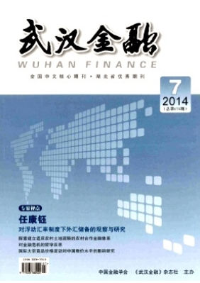 武汉金融湖北经济期刊