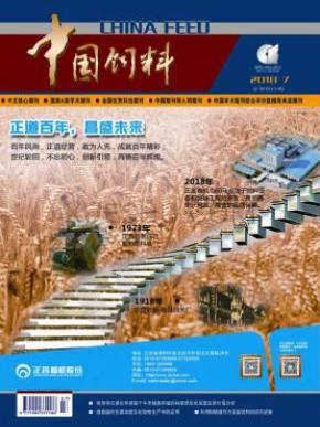 中国饲料北大核心期刊