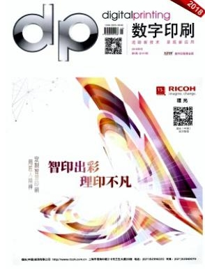 数字印刷印刷科学期刊