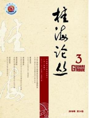 桂海论丛中级政工师征稿