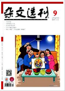 杂文选刊文学期刊征稿