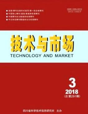 技术与市场四川省科技发表
