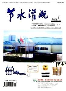 《节水灌溉》核心期刊农业经济论文发表