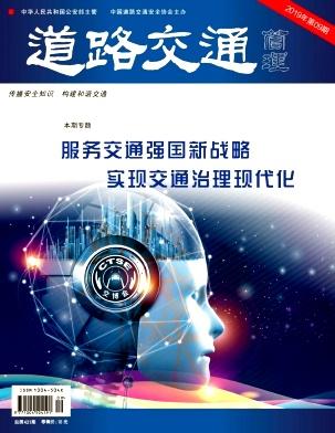 交通标准化科技期刊