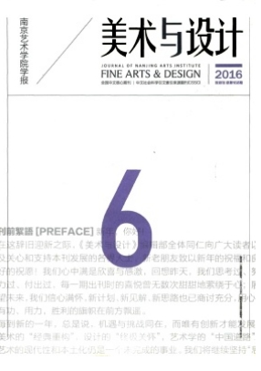 南京艺术学院学报(美术与设计)