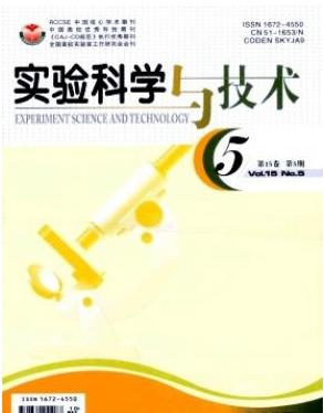 四川省科技期刊实验科学与技术