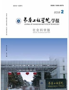长春工程学院学报(社会科学版)