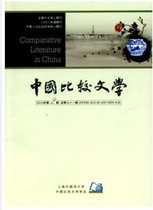 《中国比较文学》核心期刊文学论文发表