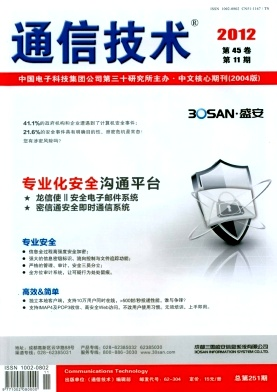 《通信技术》电子信息杂志征稿火热征稿中