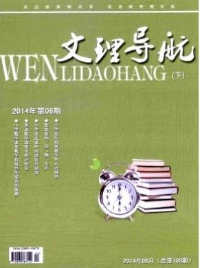 文理导航(上旬)内蒙古期刊