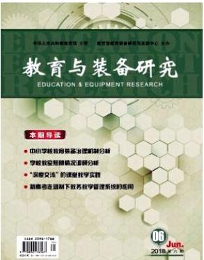 教育与装备研究
