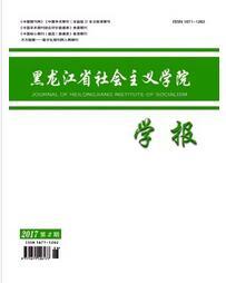 黑龙江省社会主义学院学报投稿范围