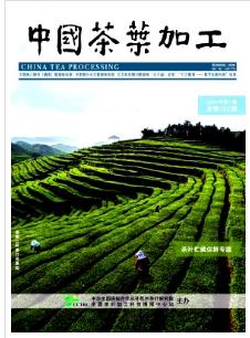 中国茶叶加工农业科技期刊发表