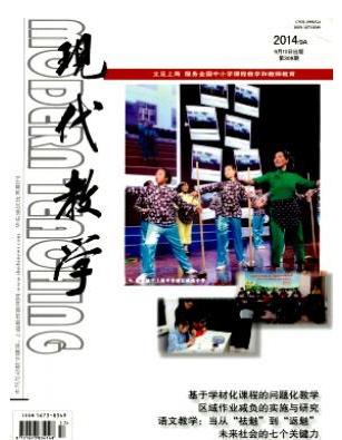 现代教学教育杂志发表