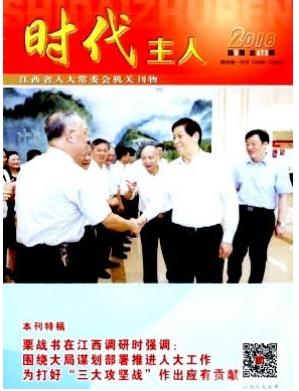 时代主人江西省政法期刊