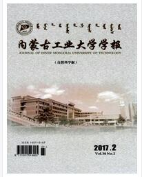 内蒙古工业大学学报:自然科学版杂志2015年北大核心期刊征稿