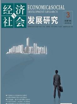 《经济与社会发展研究》中文核心经济科学发表论文